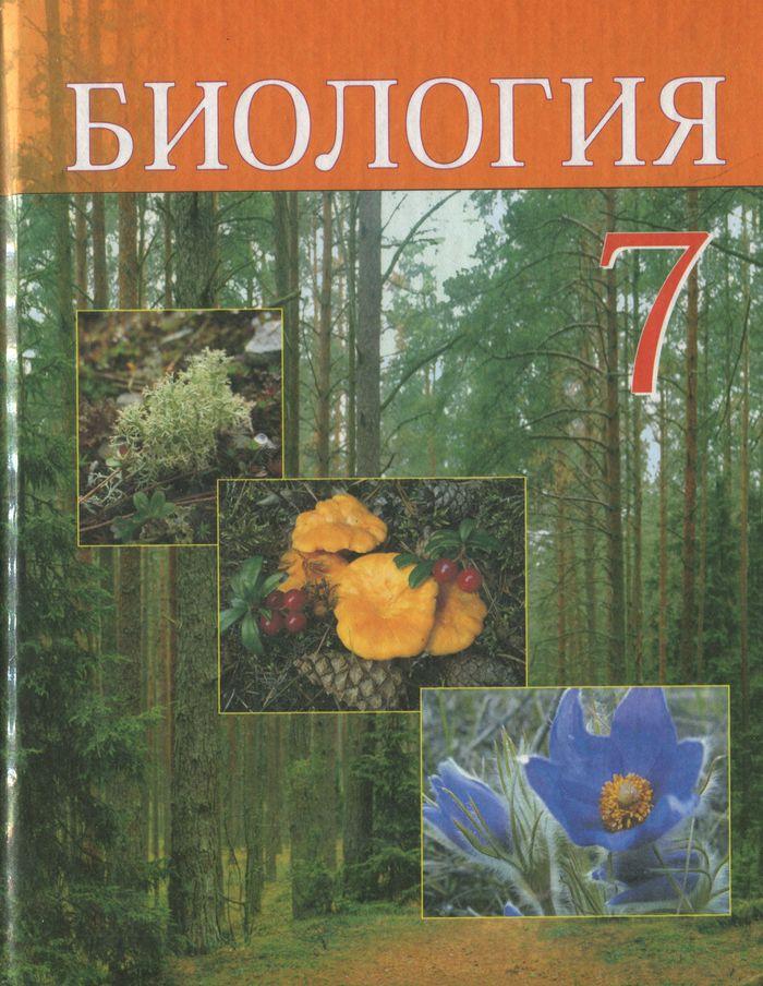 Учебник Биологии 6 Класс Скачать Бесплатно