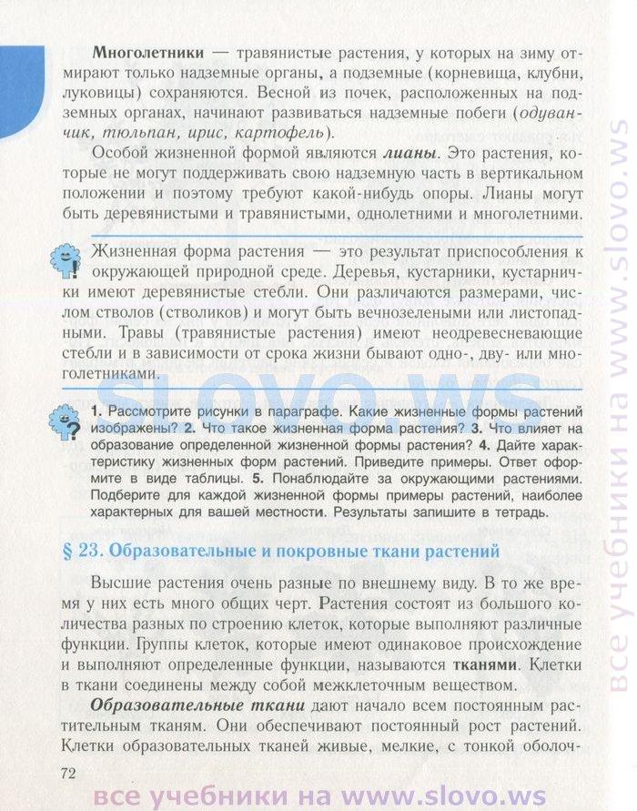 гдз по истории 9 класс данилов ответы на вопросы: