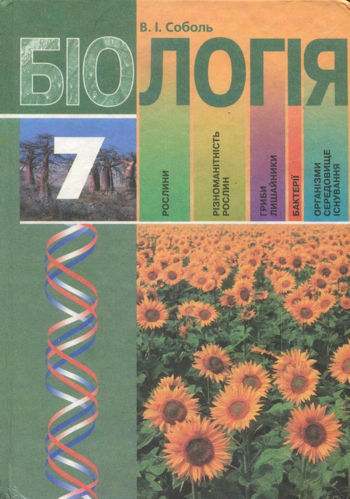 Биология 7 класс в і соболь 2007