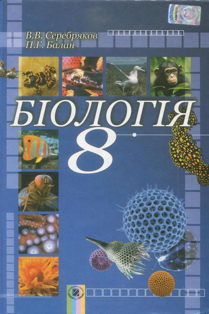 8 класс биология зоология п.г балан