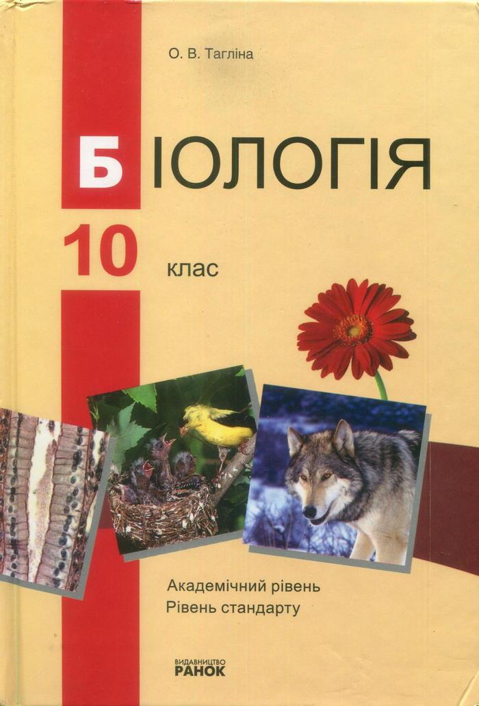 Книгу по биологии 10 класс лисов