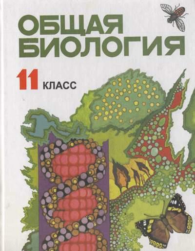 Решебник по Белорусской Мове для 10 Класса