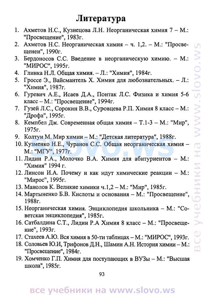 Оржековский П.а., Мещерякова Л.м., Понтак Л.с.гдз По Химии 9 Класс