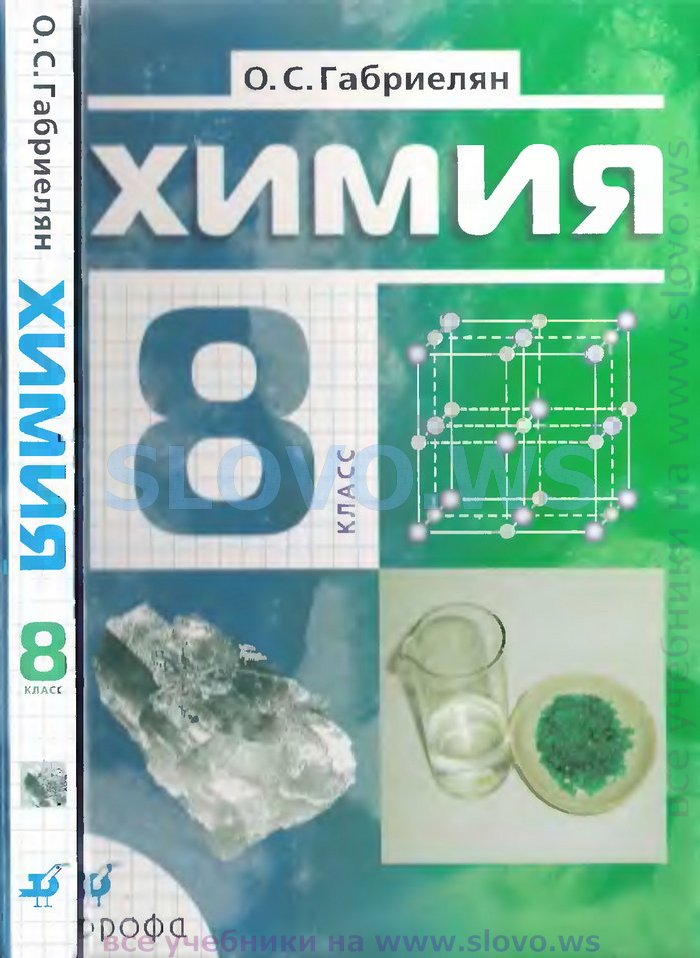 Химия 8 класс о с габриелян 2010