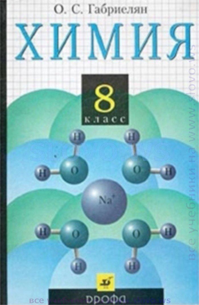 химия 8 класс контрольная работа