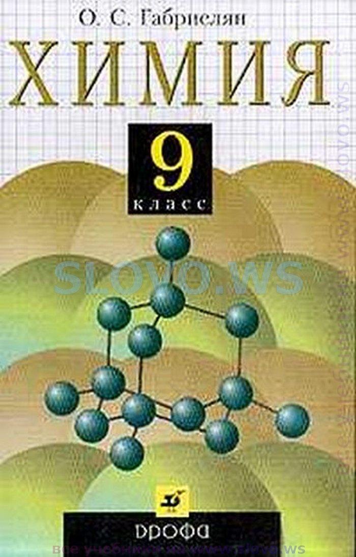 Траст, не веря себе, почувствовал, как холодная струйка пота прокладывает себе путь гдз для 9 класса по химии учебник...