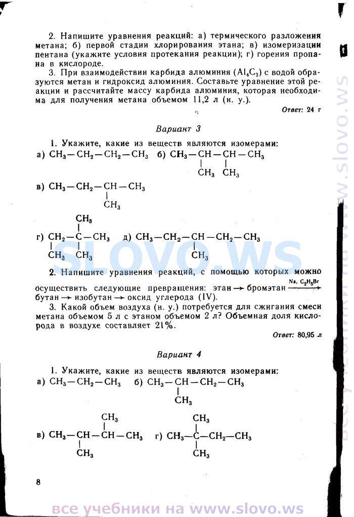 По химии 8-9 радецкий а.м гдз дидактическому материалу классов