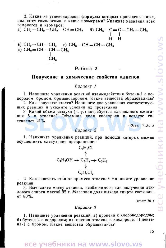 химии класс гдз по 9 дидактический