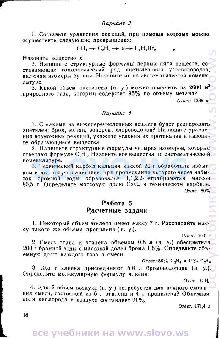 Радецкий химия дидактический материал 10 11