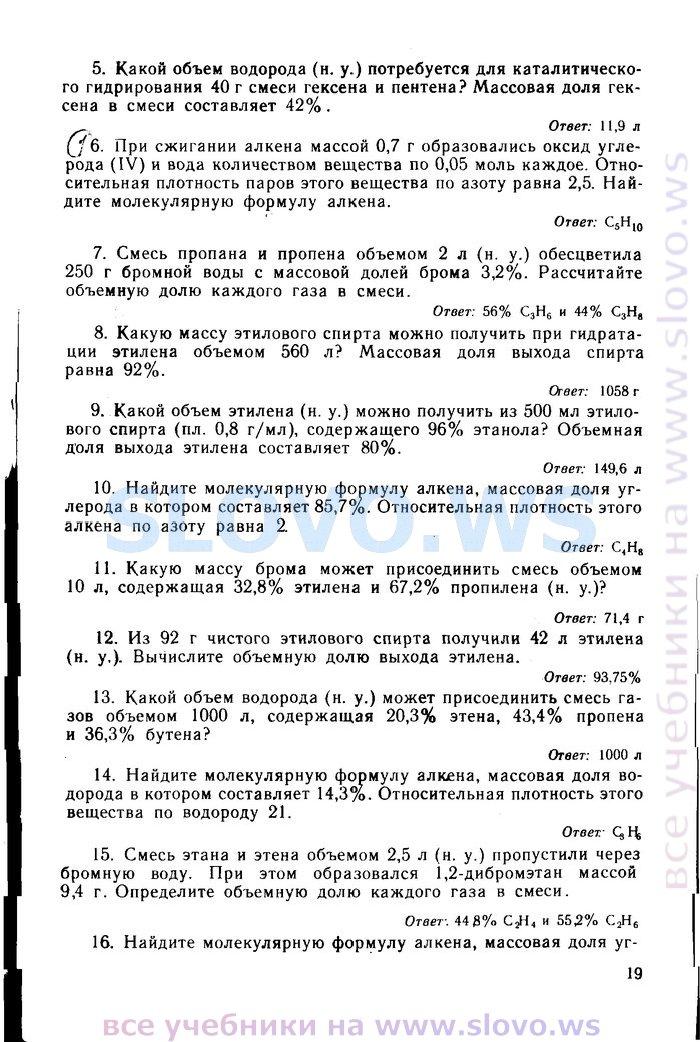 гдз дидактический материал по химии 2000 9 класс