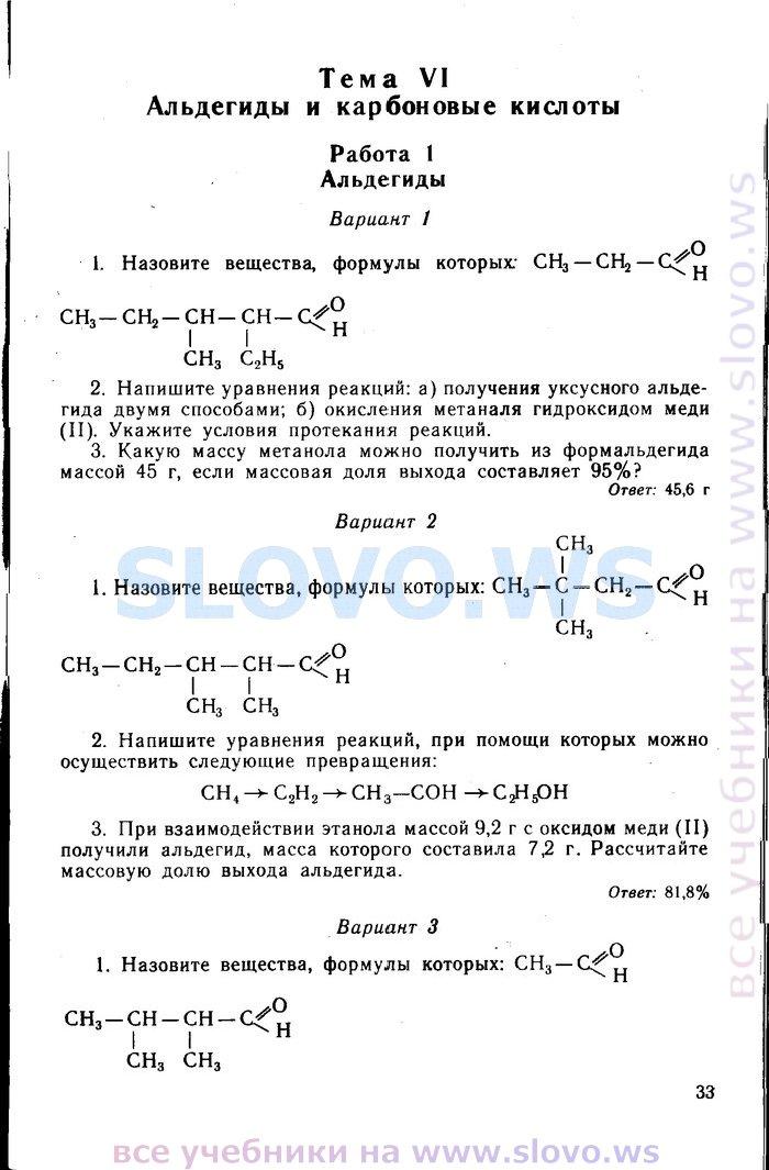 гдз по химии для 10 11 класс
