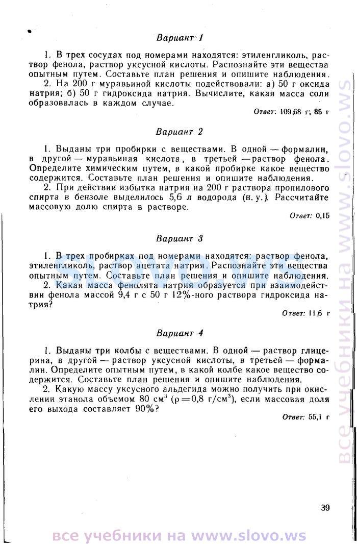 10 радецкий дидактический класс