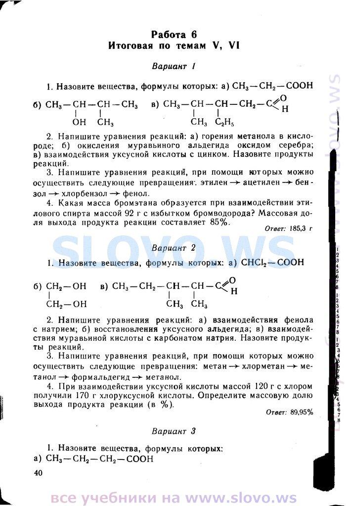 Гдз к дидактический материал по химии радецкий горшкова кругликова ответы 10 класс