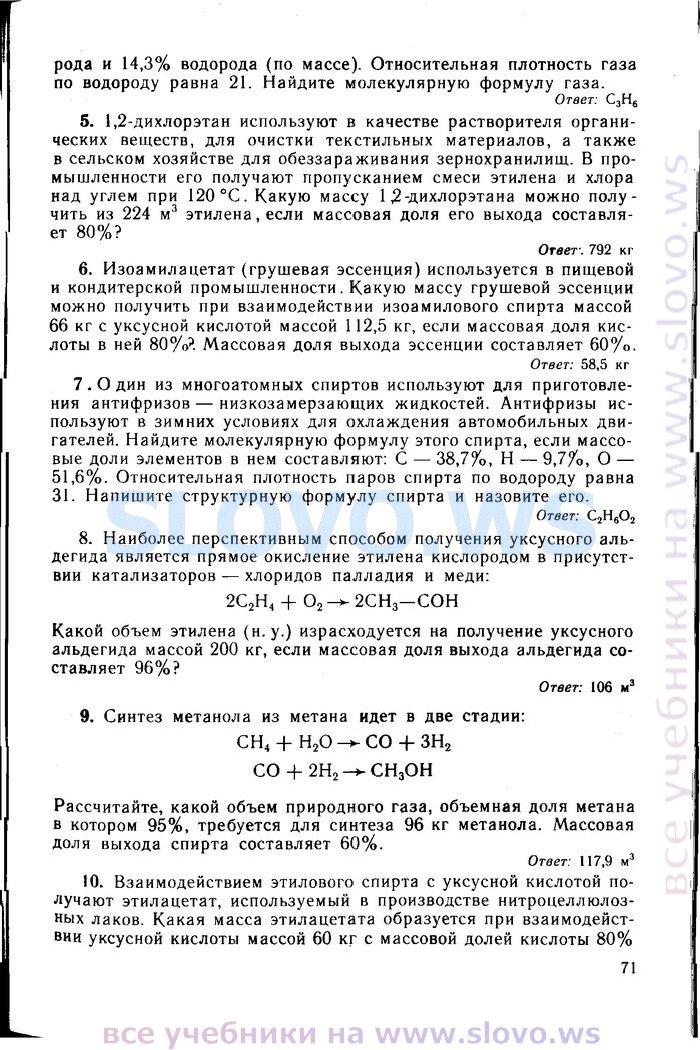 По класс химии радецкий решебник скачать 10-11