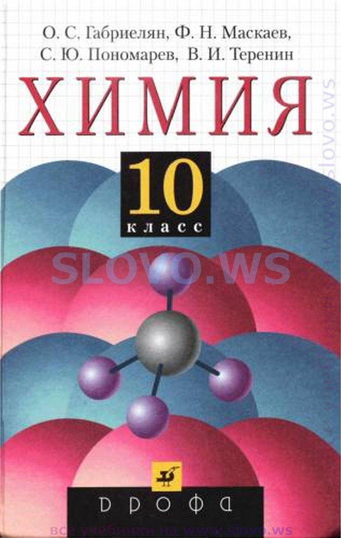 Скачать новый учебник по химии 9 класс габриелян