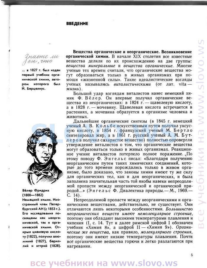Органическая химия 10 класс рудзитис г е фельдман ф г 2000