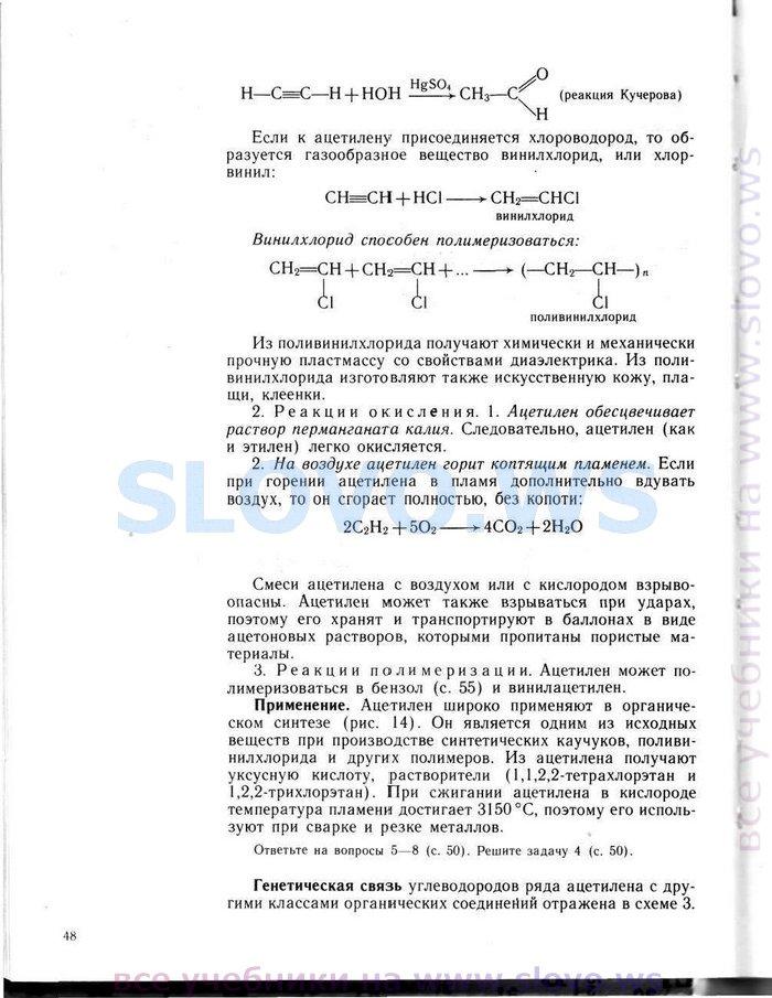 Решебник По Химии 10 Класс Авторы Рудзитис Г.е., Фельдман Ф.г
