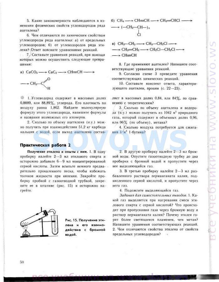 Химия 9 Класс Решебник Рудзитис 2012