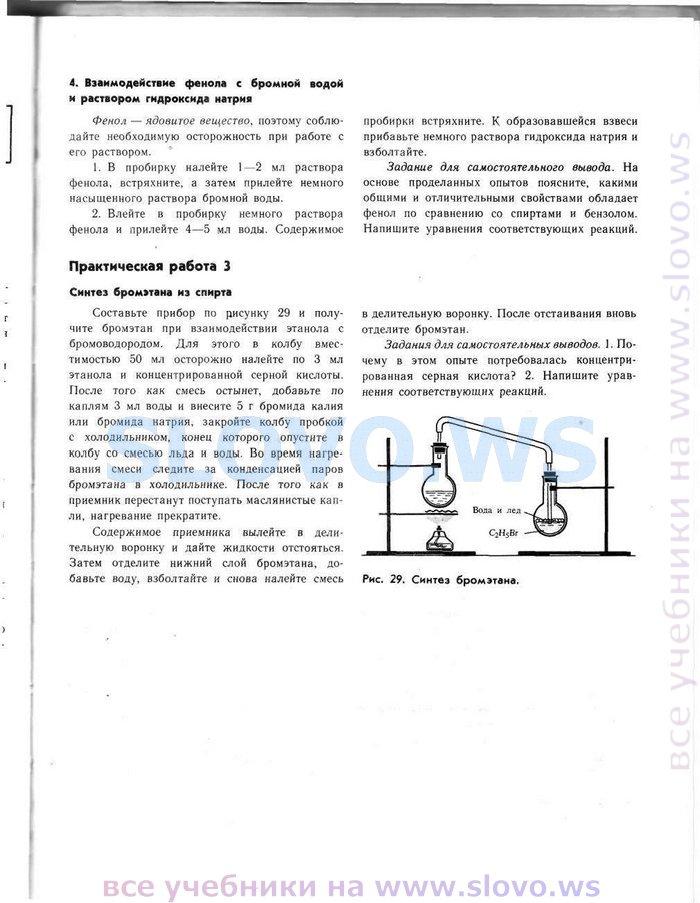 Химии гаврусейко гдз работа 10 практ по орган класс