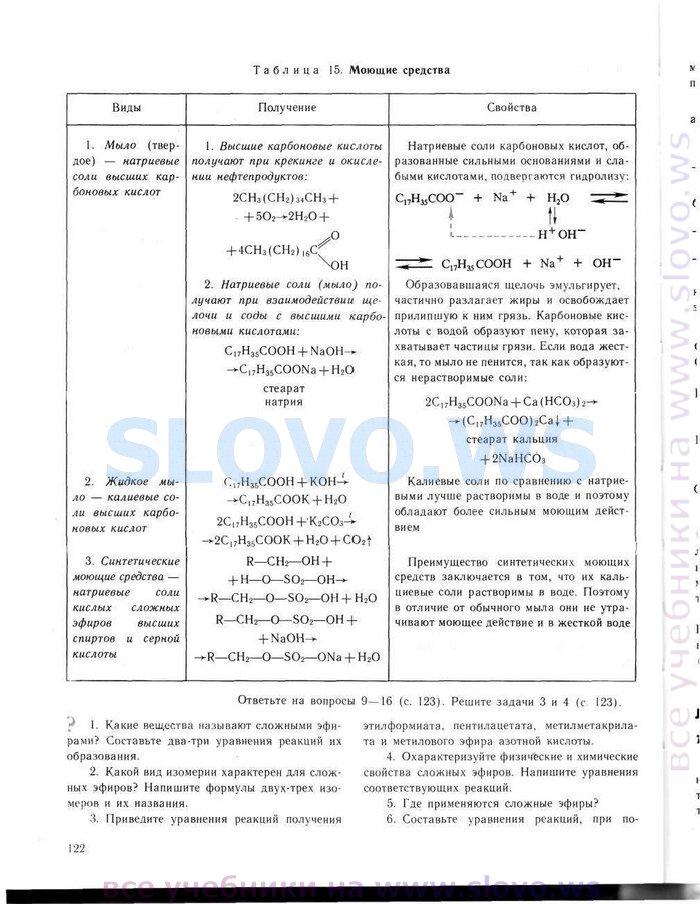гдз по химии 11 класс рудзитис фельдман: