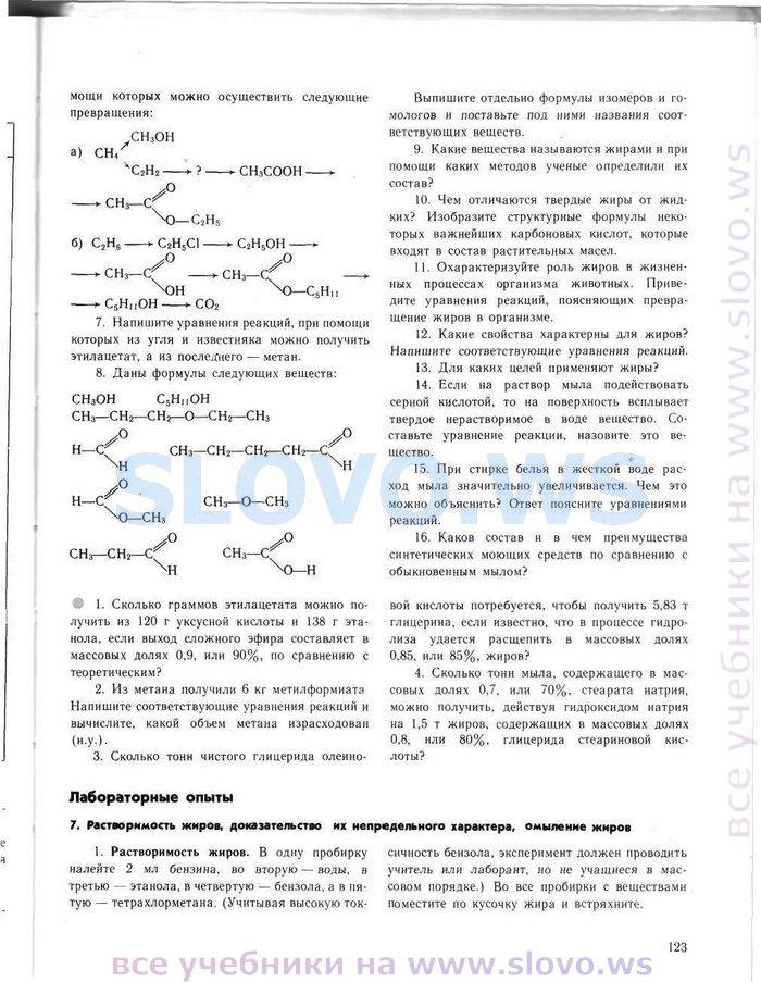 К 11 рудзитис 2018 просвещение химии гдз учебнику класс