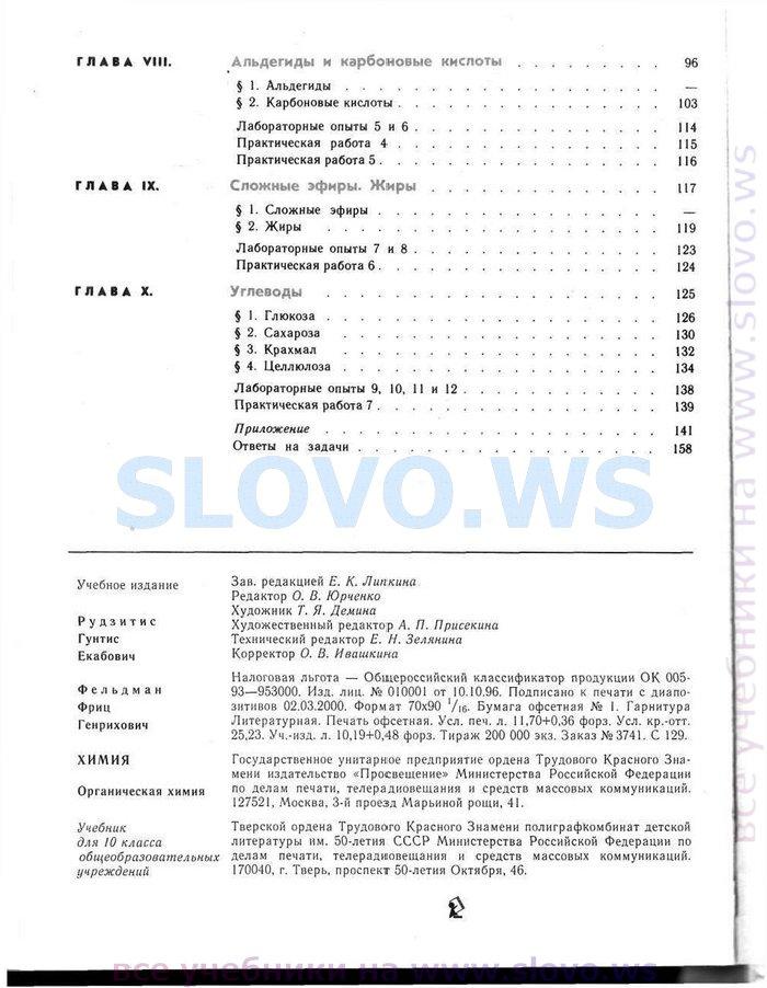 Рудзитис химия 10 класс профильный уровень