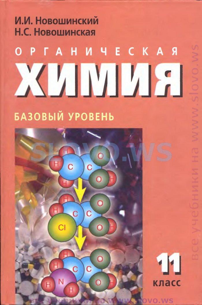 Готовое домашнее задание по химии 11 класс габриелян базовый уровень