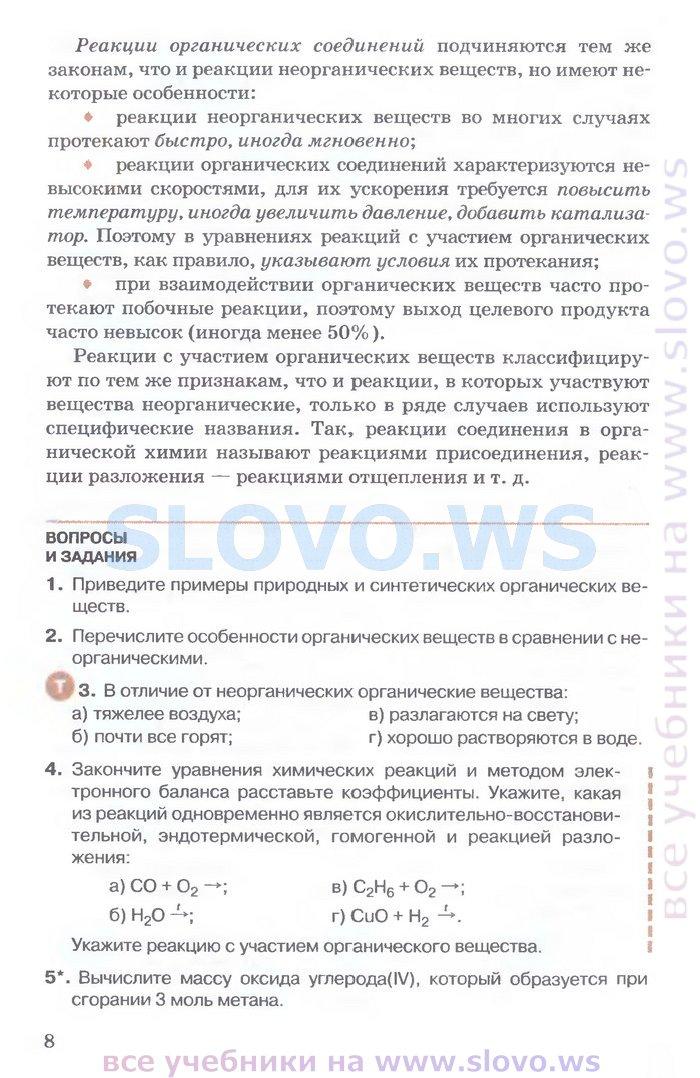 Химия 10-11 класс учебник профильный уровень органическая химия новошинский и и новошинская н с