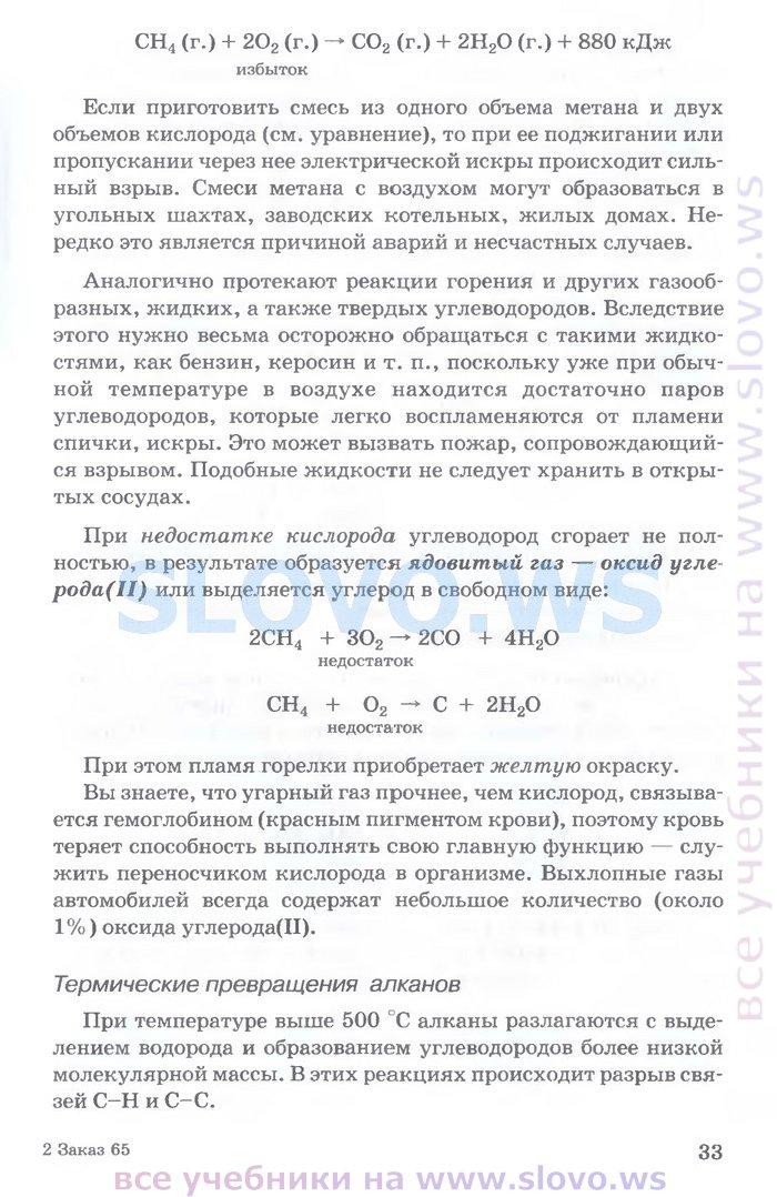 Гдз Учебник Химии 9 Класс Новошинский