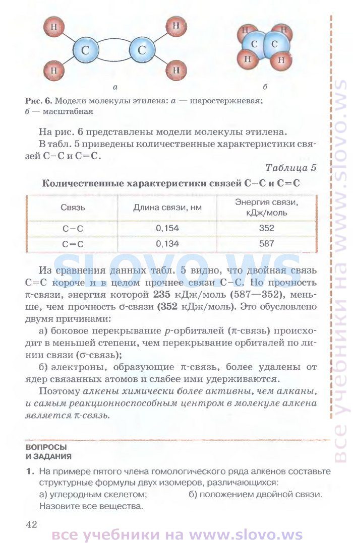 Органической 11 10 по новошинский решебник химии