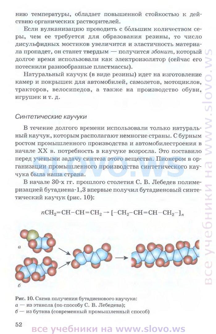 базовый уровень решебник химии 10 по новошинского класса