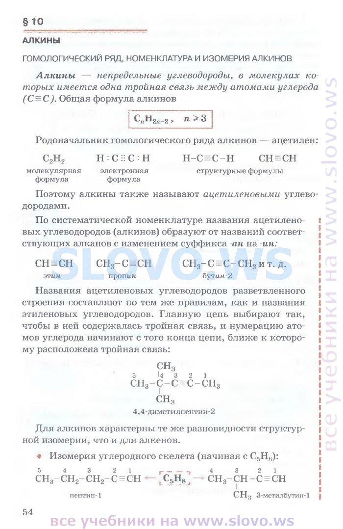 решебник по химии к учебнику о.с.габриелян 10 класс базовый уровень