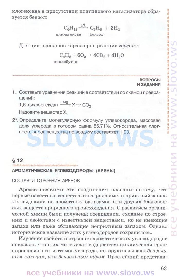 и.и.новошинский гдз по химии 8 н.с.новошинская класса