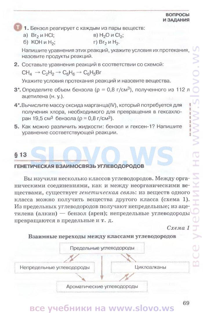 Решебник химии 10 11 класс новошинский