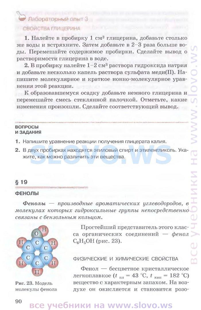 Гдз 11 Класс Новошинский Базовый Уровень