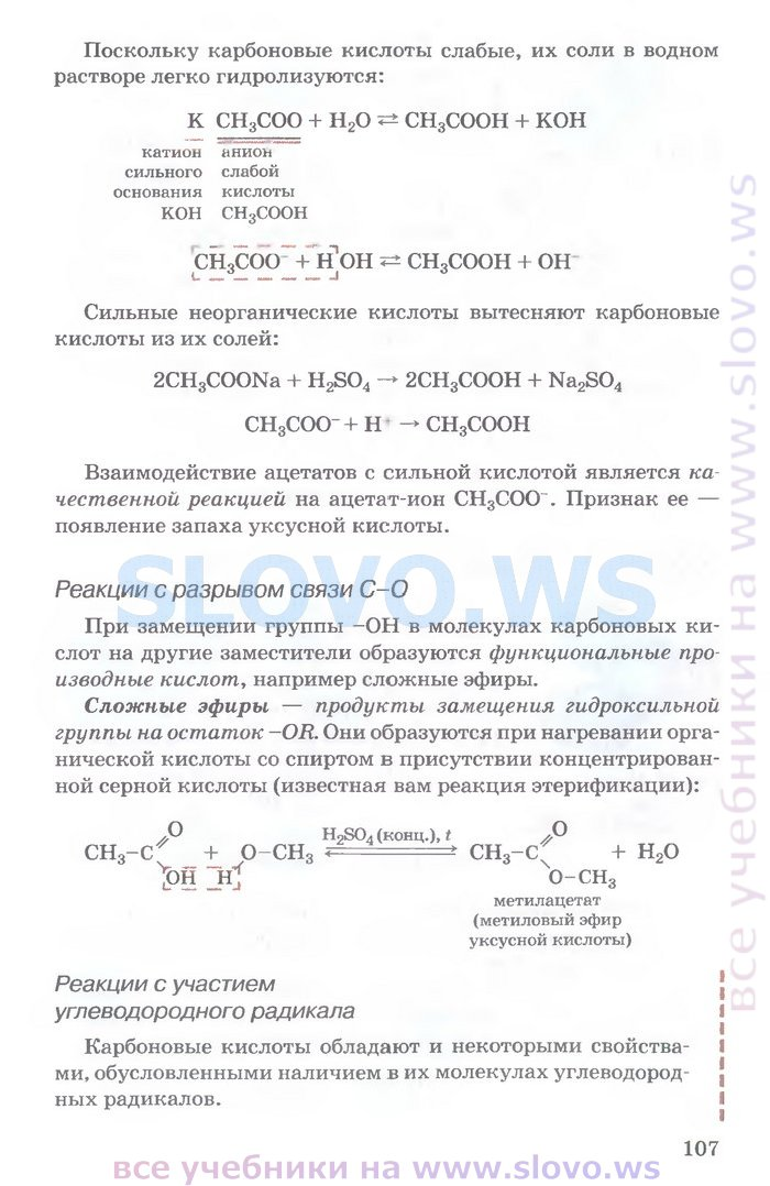 гдз по химии 8 класса и.и.новошинский н.с.новошинская