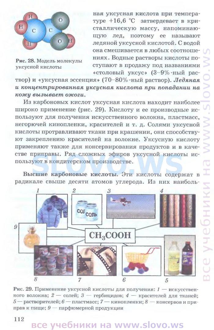 Гдз I Органическая Химия 11 Класс Новошинский Базовый Уровень