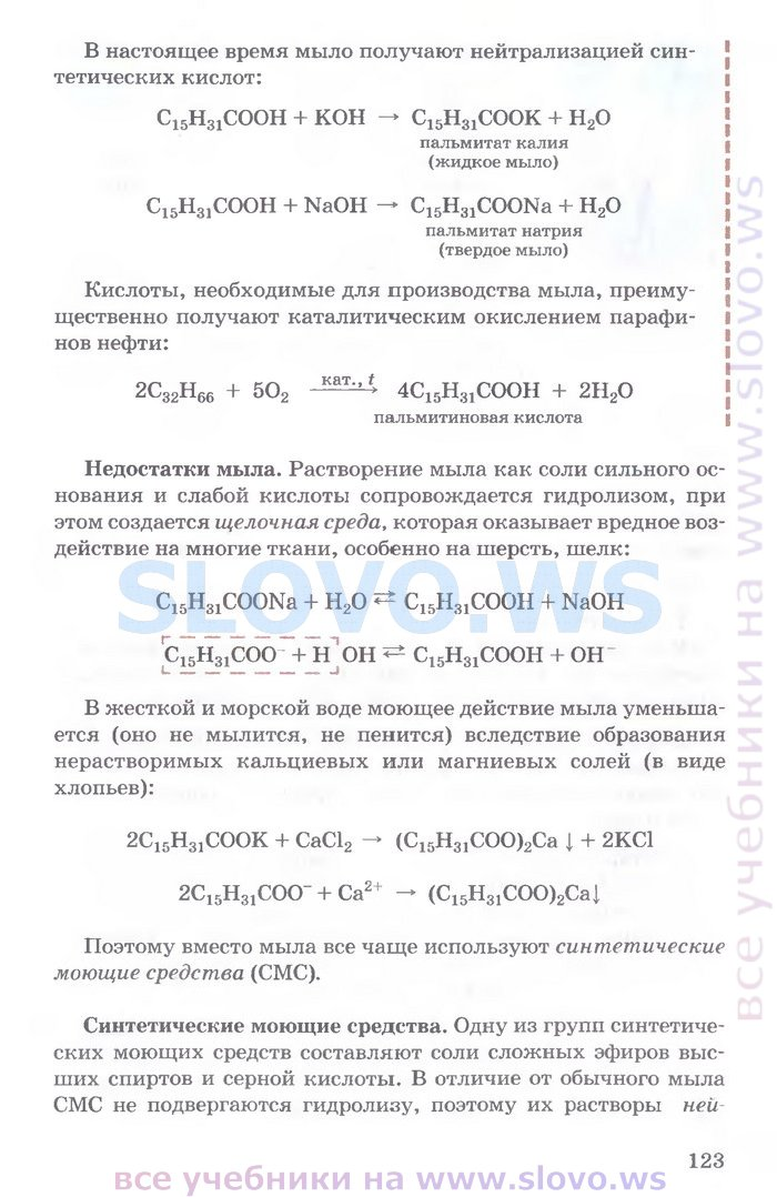 Решебник химия 10 класс новошинская