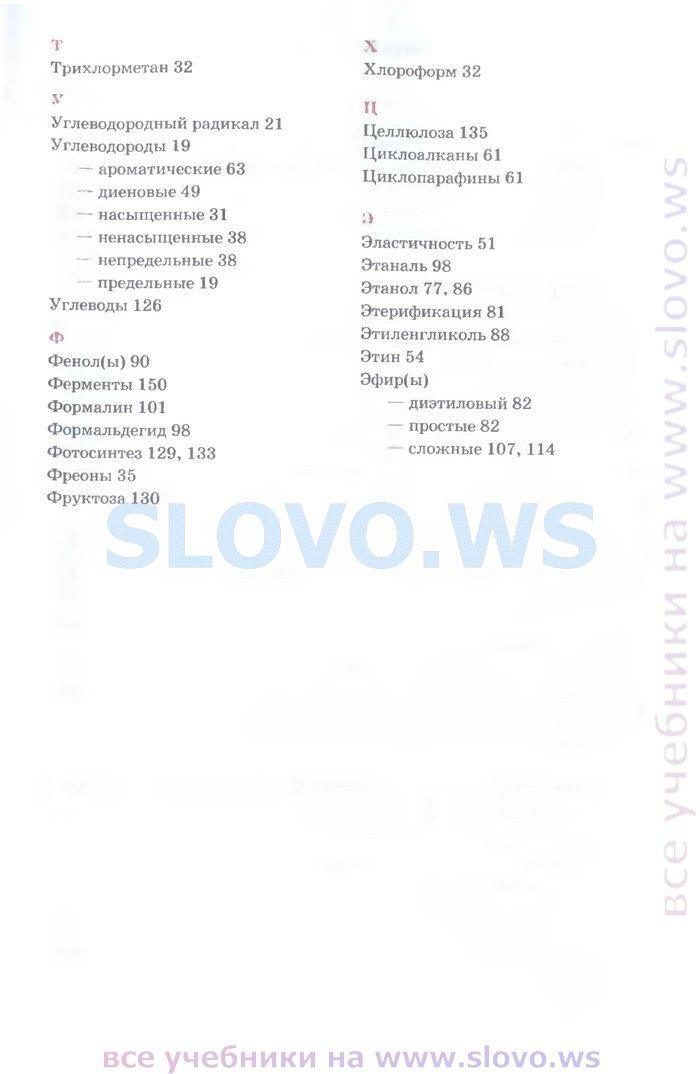 Алгебра 9 Клас Василь Кравчук Галина Янченко ГДЗ