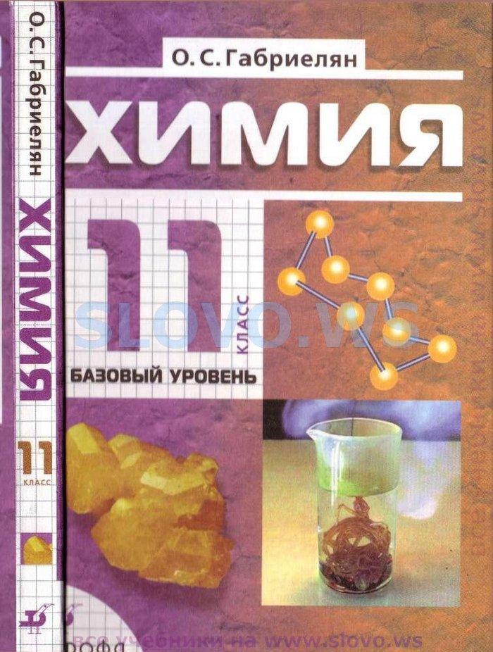 Книга габриелян химия 11 класс