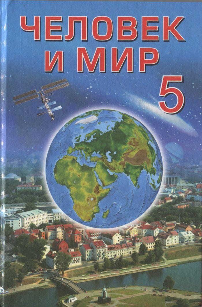 Решебник По Чел И Миру 5