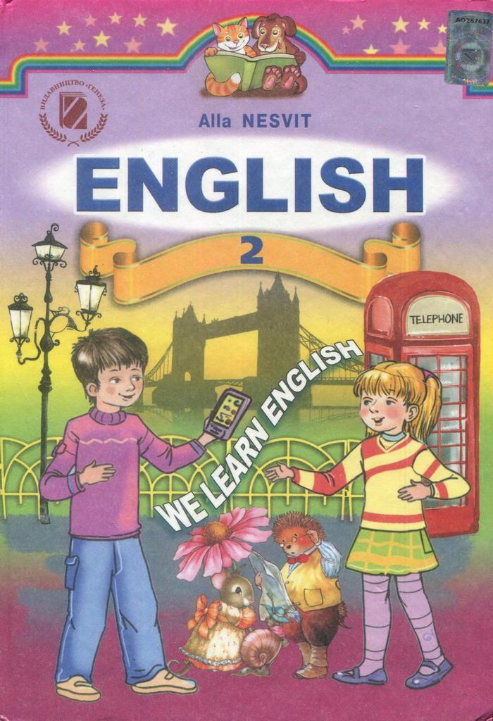английский язык 2 класс аудио слушать