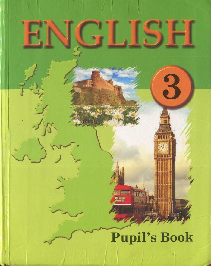 Обложка книги учебник по-английскому языку 3 класс