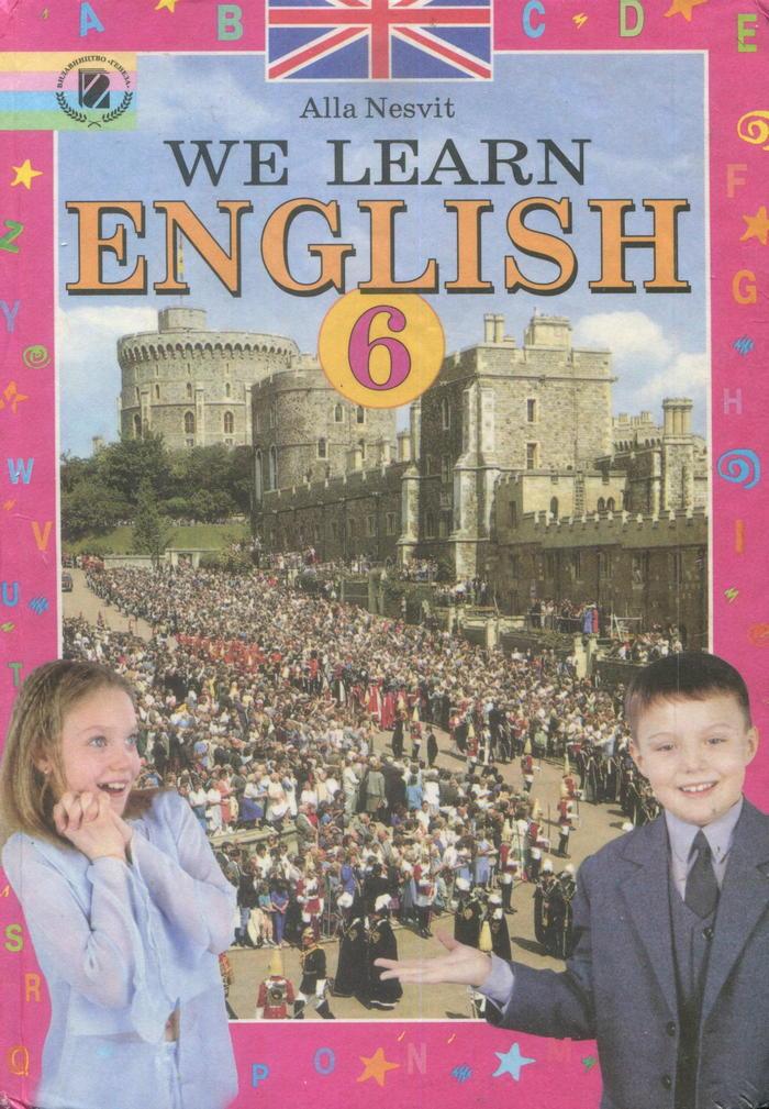 Скачать английский учебник 7 класс алла несвит