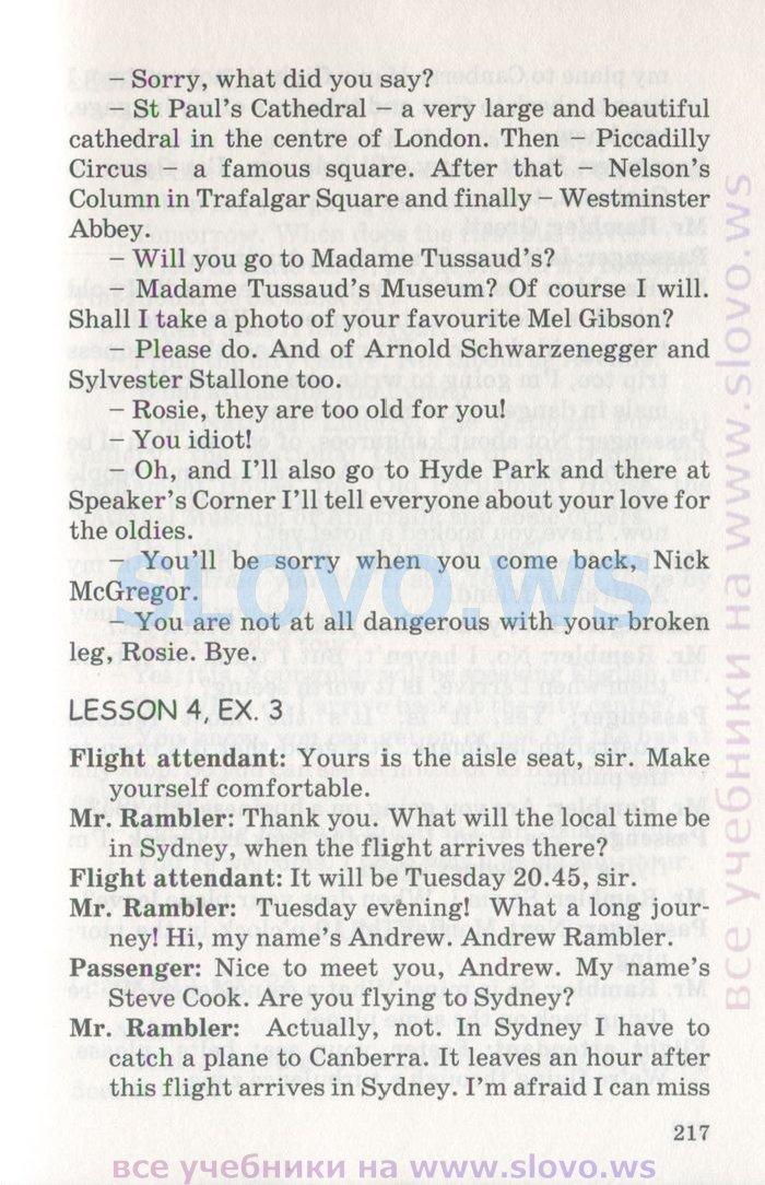карпюк 9 класс учебник гдз