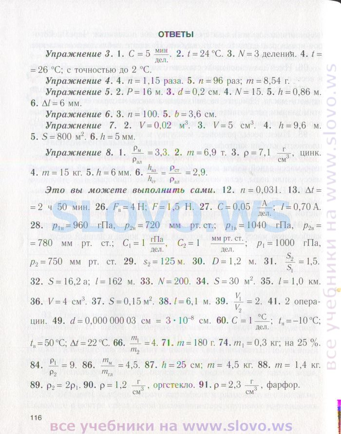 сборнику 8 по физике гдз по