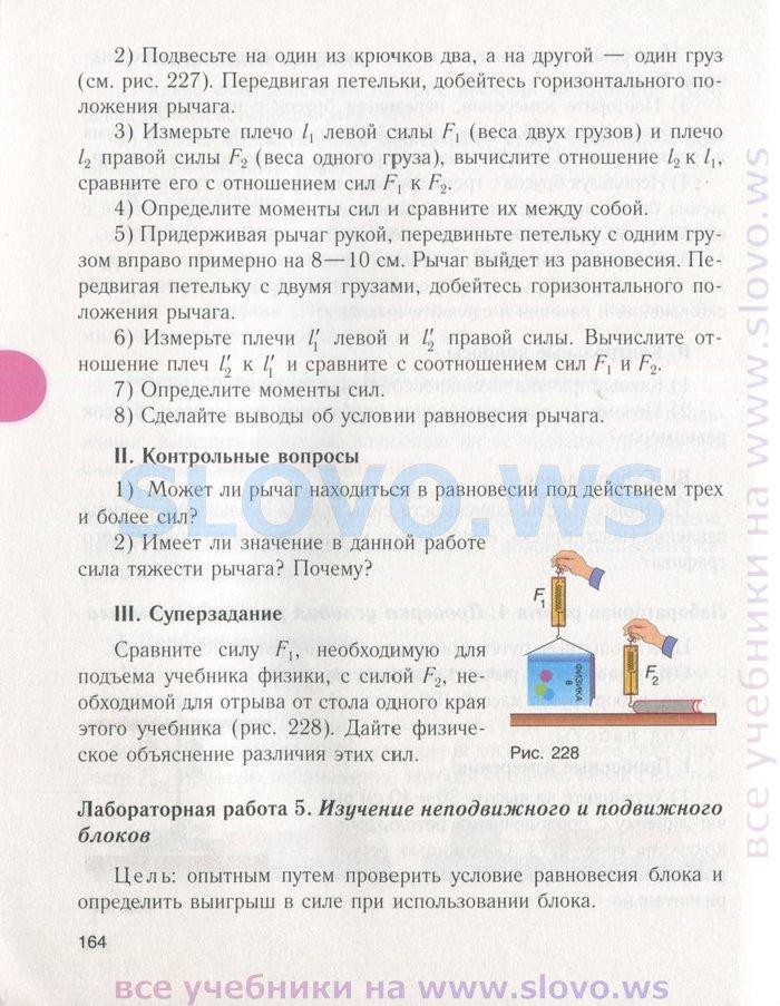 Решебник по физике 8 класс исаченкова лещинский лабораторная работа
