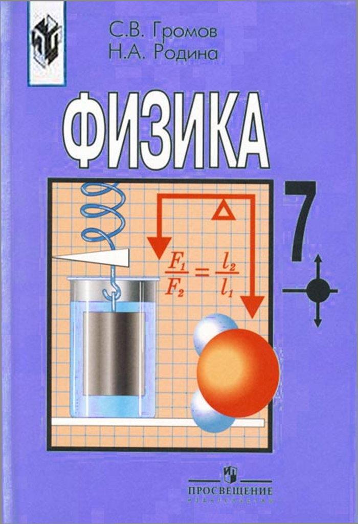 Учебник физики 7 класс бесплат