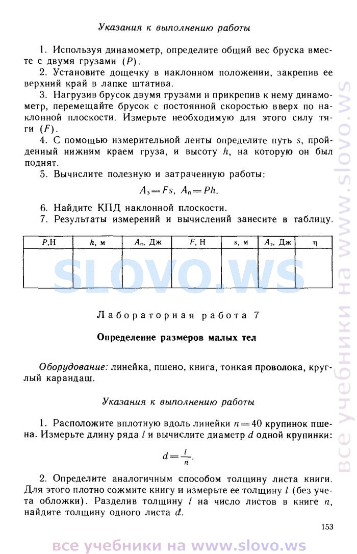 Готовые домашние задания по физика класс исаченкова лещинский