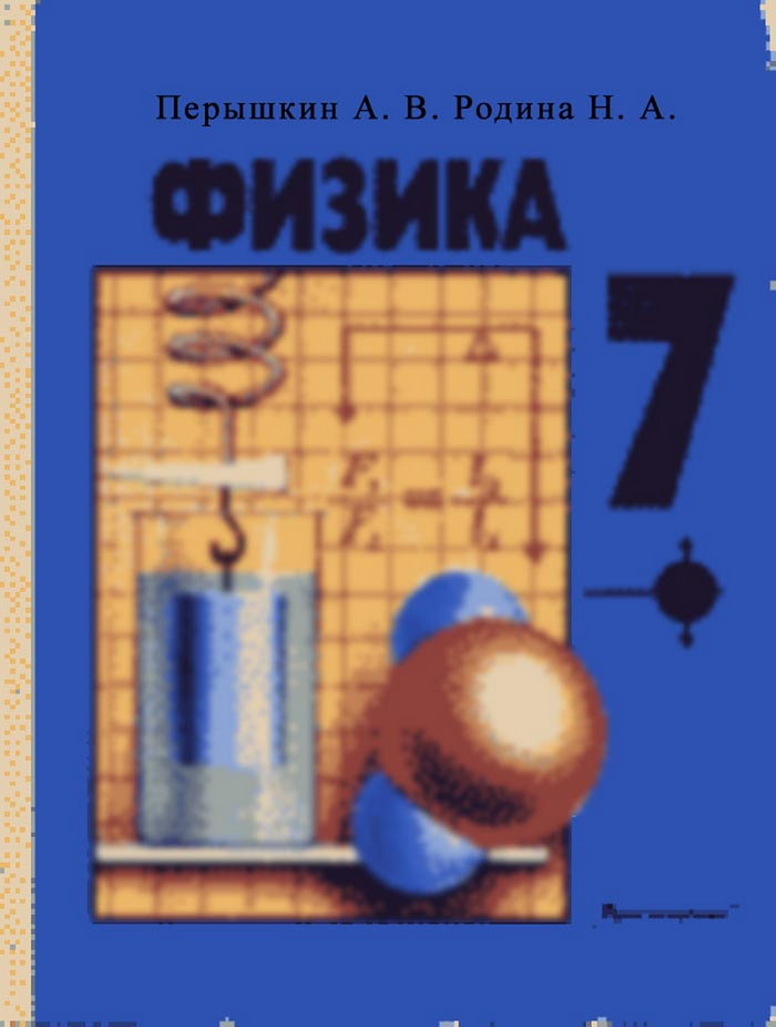 Учебник А.В.Перышкин. Физика 7 Класс. Издательство - Дрофа